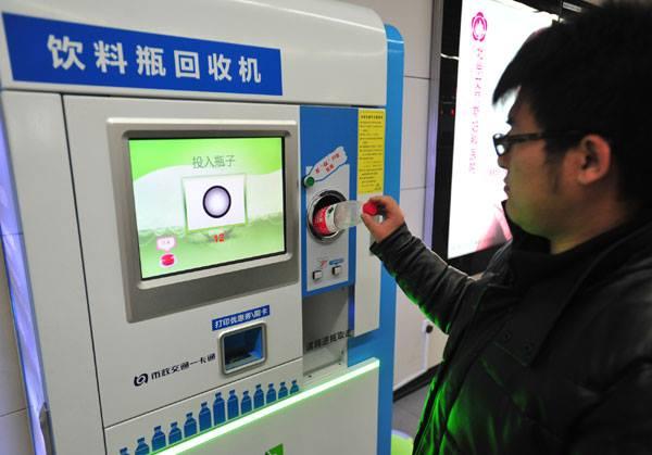 El metro de Pekín ofrece pagar con botellas de plástico