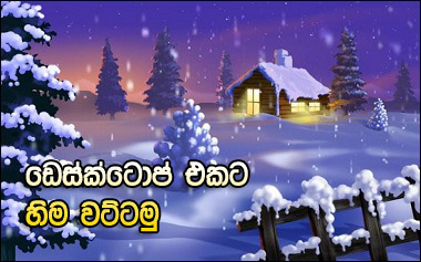 http://www.aluth.com/2014/12/windows-desktop-snow-fall-software.html