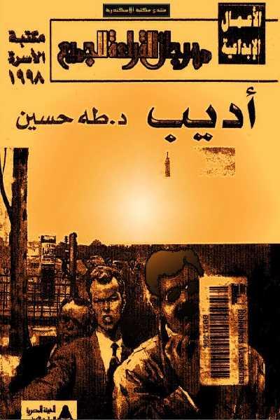 أديب - طه حسين