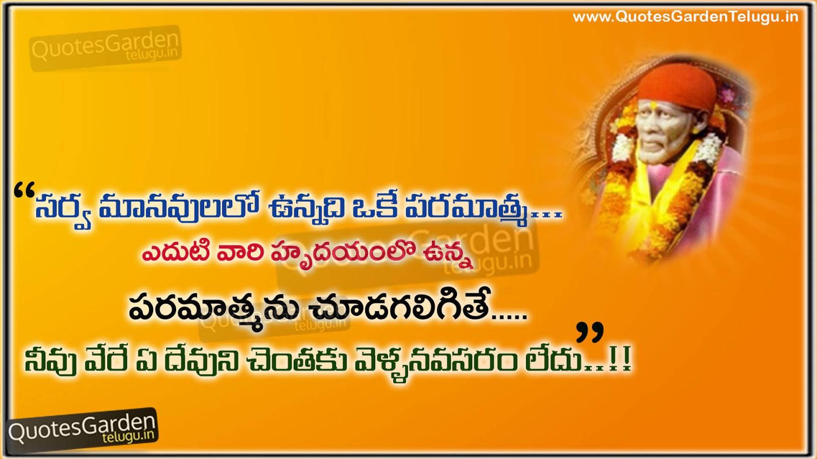 Sai Baba Motivational Quotes Hindi • Opzetzwembadshop nl