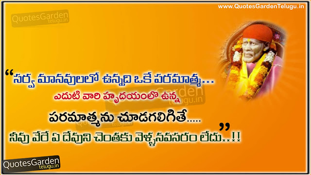 Telugu Quotes on Saibaba - 10 commandments of Satya Saibaba