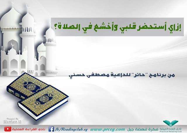 كيفية الخشوع فى الصلاة - مصطفى حسنى - برنامج حائر