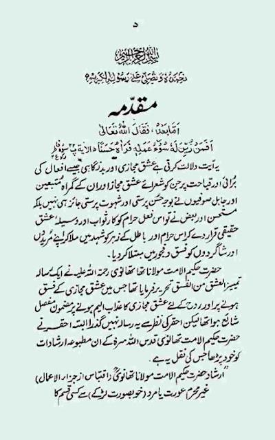 Hakeem Akhtar Urdu Books