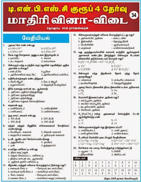 Tamil-TNPSE GROUP IV Questions Answers-34