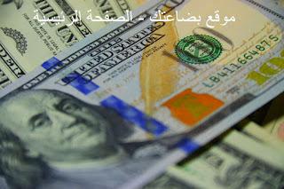 سعر الدولار اليوم الاحد 5-7-2020 فى البنوك المصرية - بضاعتك