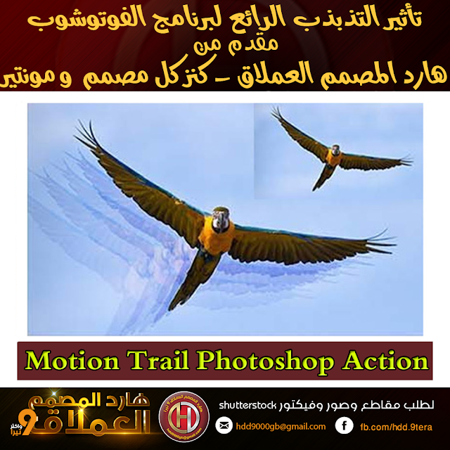 https://hdd-design.blogspot.com/2017/11/graphicriver-motion-trail-photoshop-action.html