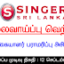 Vacancy In Singer   Post Of - Customer Care Assistant