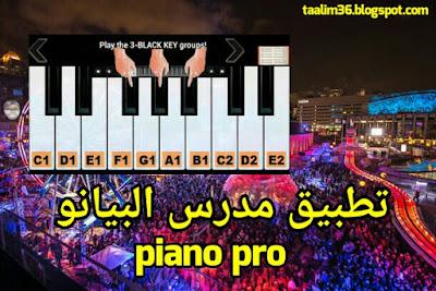 تعلم تلعب أي أغنية مثل المحترف دون أي ممارسة.  البيانو هو أفضل التعلم التي تعمل باللمس المتعدد والألعاب والبيانو حرة لالروبوت. معبأة مع 6 كاملة الثمانيات، تسجيل القدرات والموسيقى المختلفة ويدق ميزات التشغيل، الرسوم المتحركة البرق جميلة وأكثر من ذلك. تعلم كيفية العزف على البيانو بسهولة. تلعب أي الموسيقى، وتر والألحان في هذا تطبيق التفاعلي. أفضل تطبيق البيانو لالروبوت. يمكنك اللعب وتسجيل الموسيقى في هذه اللعبة ممتعة. هذا البيانو الكمال الحقيقي يأتي مع الكثير من الميزات الرائعة وسائط بما في ذلك: 🎹🎹🎹 التعلم MODE في وضع التعلم، ويمكنك معرفة كيفية العزف على البيانو مجانا! إتقان كل درس بطريقة ممتعة وتفاعلية. وتشمل الدروس كيفية وضع أصابعك على البيانو، وفهم عناصر من لوحة المفاتيح، والتجمعات وتسمية مفاتيح مختلفة، ويلاحظ لكل منصب، عصي المفاتيح الموسيقية والحبال. بعد أخذ الدروس، وستعرف كيفية قراءة الملاحظات وتشغيل أي أغنية مثل المحترف . 🎹🎹🎹 GAME MODE التنافس مع الأصدقاء والأسرة، وكسر الأرقام القياسية العالمية في زعيم المجلس، تحقيق الإنجازات وغيرها الكثير. يمكنك أن تلعب لعبة العزف على البيانو السحرية مع أي أغنية بما في ذلك الموسيقى المحلية على جهازك. وتشمل بعض الأغاني قبل تحميلها وميض النجوم قليلا، صلصلة الجرس، موتسارت، بيتهوفن، والأكمام الخضراء، الكنسي، عيد ميلاد سعيد، ليلة صامتة، الراب، ديسكو، موسيقى الريف الخ 🎹🎹 🎹🎹 FREESTYLE بالإضافة إلى لعبة والتعلم واسطة. يمكنك أن تلعب وخلق موسيقى حرة مع هذا تطبيق البيانو الكمال. الحصول على الإبداع وتسجيل ومشاركتها مع الأصدقاء والعائلة. يمكنك إضافة يدق بطريقة سحرية إلى أي أغنية كنت يؤلف ومتزامنة إلى سحابة. المميزات الكبيرة الأخرى: • المرح والمعلم تفاعلية ليعلمك • الألعاب والتعلم وسائط سباحة حرة • • أفضل نوعية استوديو الصوت (الأصوات واقعية) سريع واستجابة • 6 كاملة الثمانيات (مفتاح أنواع / ملاحظة) • 6 واجهات بيانو مختلفة • ممتاز بيانو عينات صوتية • تسجيل الصوت وتشغيل • شاطر تسجيلات مع الأصدقاء والأسرة  موسيقى / المسار تشغيل . لمسة الكشف الضغط  صور متحركة جميلة . ملاحظة تسميات . الخاص البرق تأثيرات . الأجهزة المعجل . اللوحي والهاتف دعم تعلم العزف على مثل المهنية، وفاز الأهل والأصدقاء في وضع الألعاب، يؤلف وخلق موسيقى حرة مذهلة في أفضل التطبيق ا