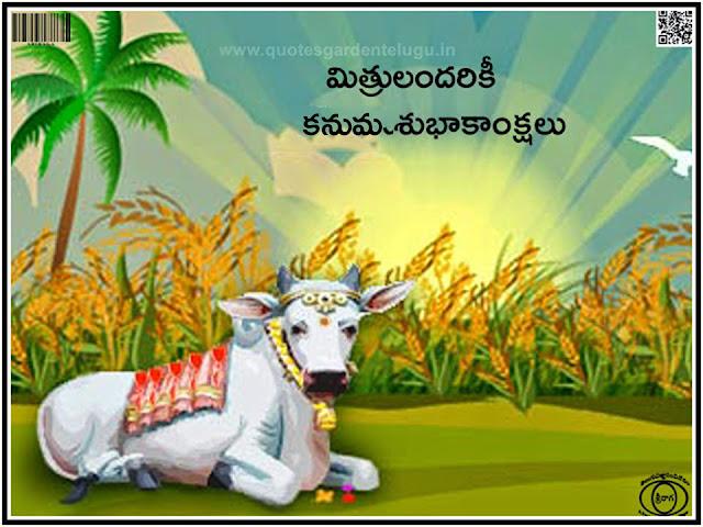 Happy Kanuma Greetings in Telugu, Happy Kanuma 2017 telugu greetings , Happy Kanuma telugu messages, Happy kanuma telugu wishes online.