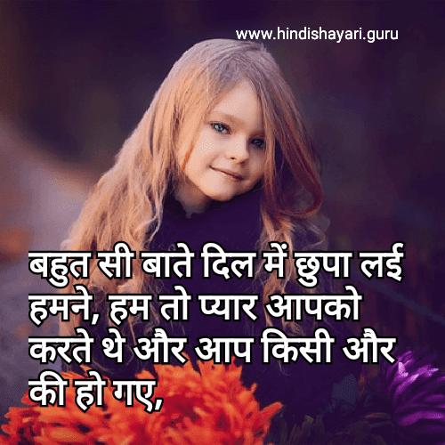 Hindi New Status Photos