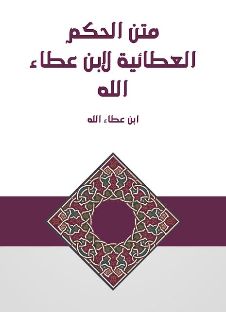 Matan Al-Hikam Ibnu Athaillah