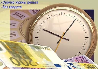 Срочно нужны деньги без кредита