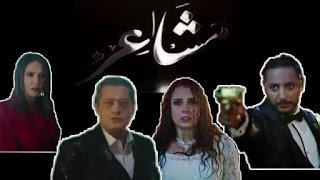 برومو اعلان مسلسل مشاعر الجزائري و توقيت البث