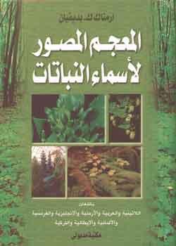 كتاب جنة الاعشاب pdf