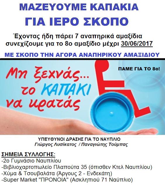 Μέχρι 30 Ιουνίου η συλλογή πλαστικών πωμάτων νερού στο Ναύπλιο για το 8ο αμαξίδιο της δράσης!