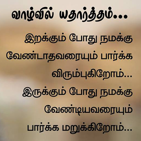 Life Quotes With Images In Tamil Best Hd Wallpaper