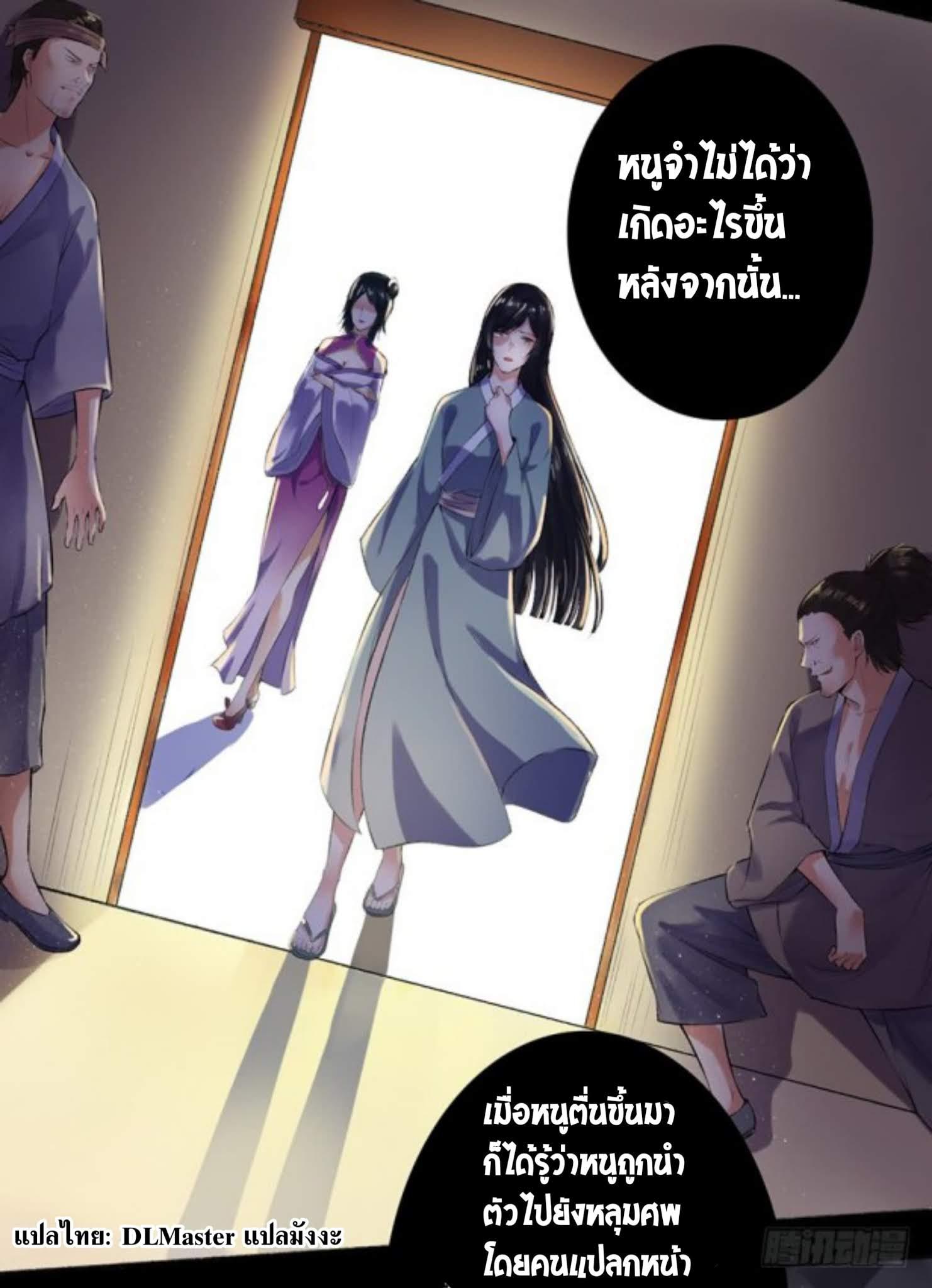 อ่านการ์ตูน The Peerless Concubine ตอนที่ 4 หน้าที่ 6