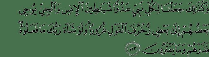 Surat Al-An'am Ayat 112