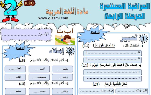 فرض اللغة العربية للمستوى الثاني رقم 4