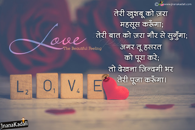 Hindi Love, Best Hindi love quotes hd wallpapers, Famous Hindi love greetings, happy love quotes in Hindi