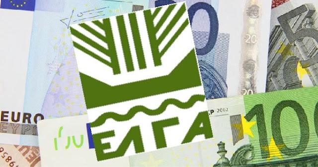 Ενισχύσεις ύψους 8 εκατ. ευρώ από τον ΕΛΓΑ