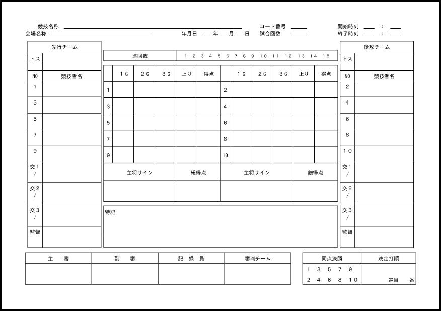 ゲートボール記録表 007