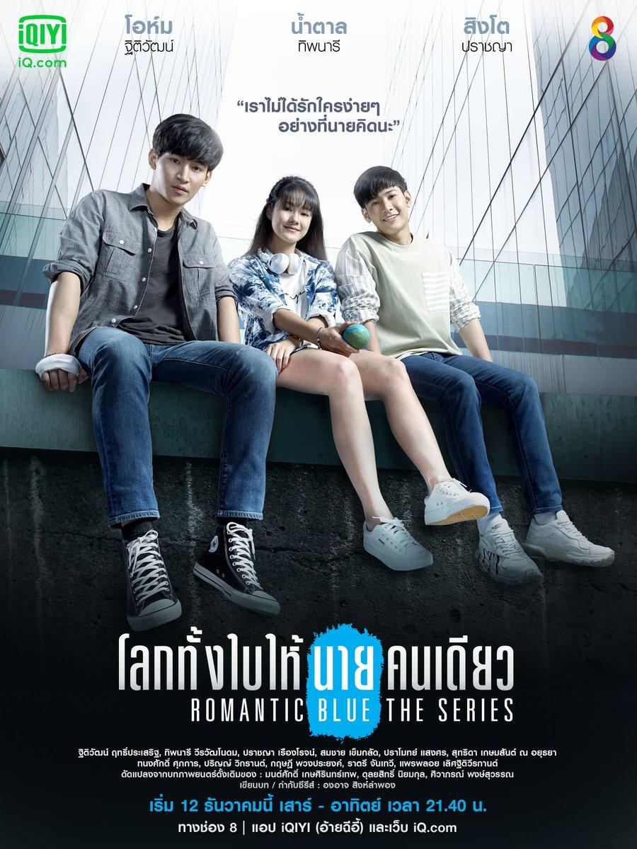 Sắc Xanh Lãng Mạn - Romantic Blue (2020)