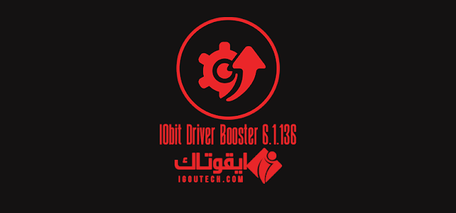 IObit Driver Booster 6.1.136 ايقوتاك