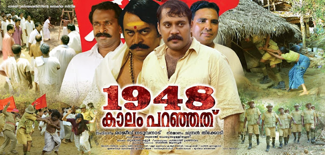 1948 Kaalam Paranjathu Malayalam movie, www.mallurelease.com