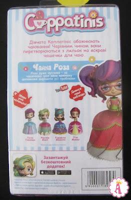 Коробка сзади с куклами Cuppatinis Teacup Dolls