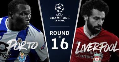 مباراة ليفربول وبورتو اليوم