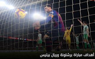فيديو : برشلونة يسقط برباعية امام أمام ريال بتيس