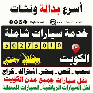 أفضل خدمة نقل سيارات بالكويت
