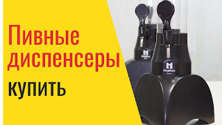 купить пивные диспенсеры Украина