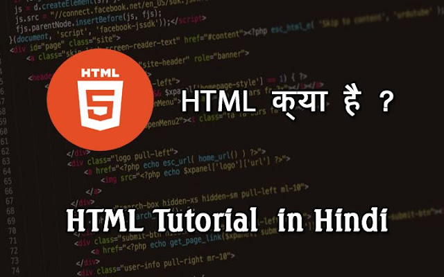 html kya hai, what is html in hindi, html tutorial in hindi