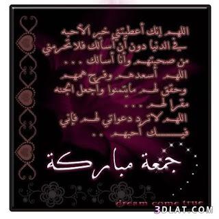صور جمعة مباركة 2018 للفيس بوك اجمل تصاميم جمعة مباركة تويتر صور غلاف jomo3a mobaraka