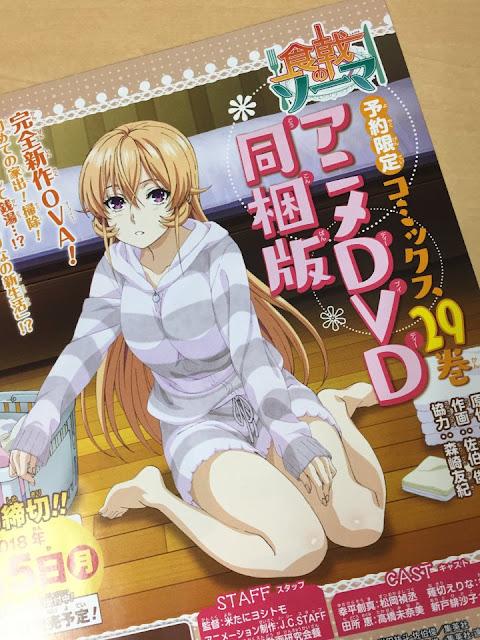 "nueva OVA de ""Shokugeki no Soma"" (食戟のソーマ)."