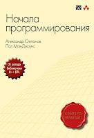 книга Степанова «НАЧАЛА ПРОГРАММИРОВАНИЯ»