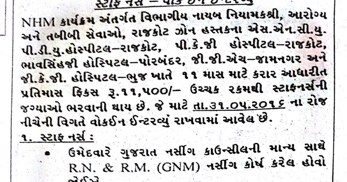 NHM Rajkot Recruitment for Staff Nurse Posts 2016