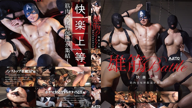 Male Muscle Battle – 雄筋Battle
