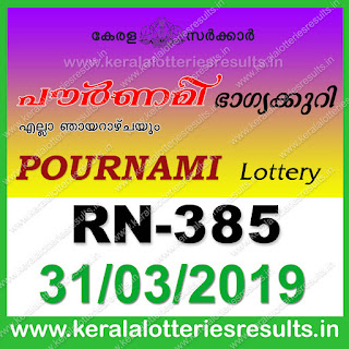 "Keralalotteriesresults.in, ""kerala lottery result 31 03 2019 pournami RN 385"" 31th March 2019 Result, kerala lottery, kl result, yesterday lottery results, lotteries results, keralalotteries, kerala lottery, keralalotteryresult, kerala lottery result, kerala lottery result live, kerala lottery today, kerala lottery result today, kerala lottery results today, today kerala lottery result,31 3 2019, 31.3.2019, kerala lottery result 31-3-2019, pournami lottery results, kerala lottery result today pournami, pournami lottery result, kerala lottery result pournami today, kerala lottery pournami today result, pournami kerala lottery result, pournami lottery RN 385 results 31-3-2019, pournami lottery RN 385, live pournami lottery RN-385, pournami lottery, 31/03/2019 kerala lottery today result pournami, pournami lottery RN-385 31/3/2019, today pournami lottery result, pournami lottery today result, pournami lottery results today, today kerala lottery result pournami, kerala lottery results today pournami, pournami lottery today, today lottery result pournami, pournami lottery result today, kerala lottery result live, kerala lottery bumper result, kerala lottery result yesterday, kerala lottery result today, kerala online lottery results, kerala lottery draw, kerala lottery results, kerala state lottery today, kerala lottare, kerala lottery result, lottery today, kerala lottery today draw result kerala lotteries pournami"