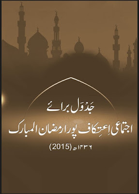 Download: Jadwal Braey Ijtimai Aetikaf Pura Ramazan (2015) pdf in Urdu