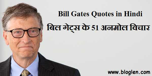 Bill Gates Quotes in Hindi Font – बिल गेट्स के 51 अनमोल विचार