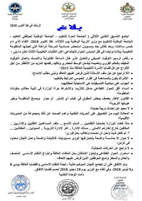 بلاغ التنسيق النقابي الثلاثي عقب اجتماع مع وزير التربية الوطنية