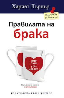 http://hermesbooks.com/pravilata-na-braka.html