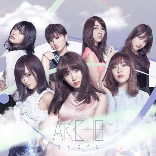 AKB48 – あの日の自分 Lyrics 歌詞