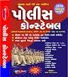 POLICE CONSTABLE BOOK 2018 by KNOWLEDGE POWER | Best Book for Police constable exam buy online