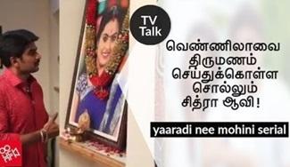 Chithra want Mutharasan to marry Vennila | Yaaradi Nee Mohini Serial