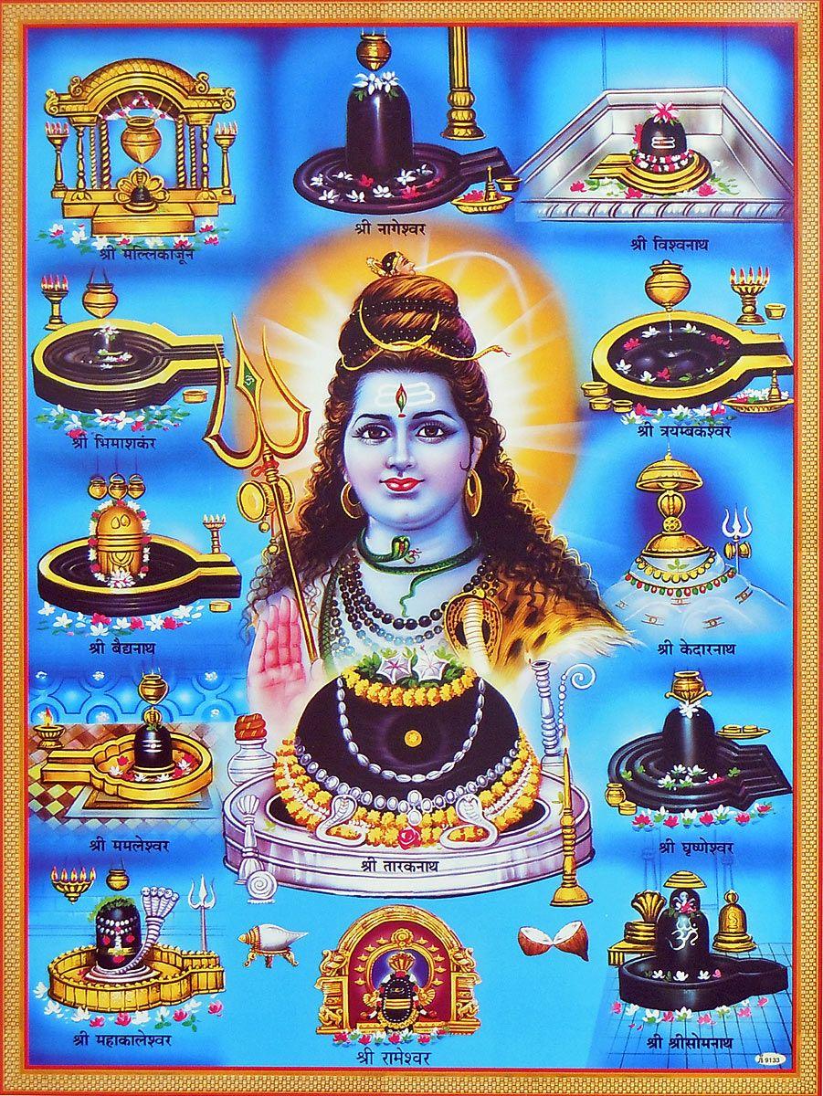 12 jyotirling image