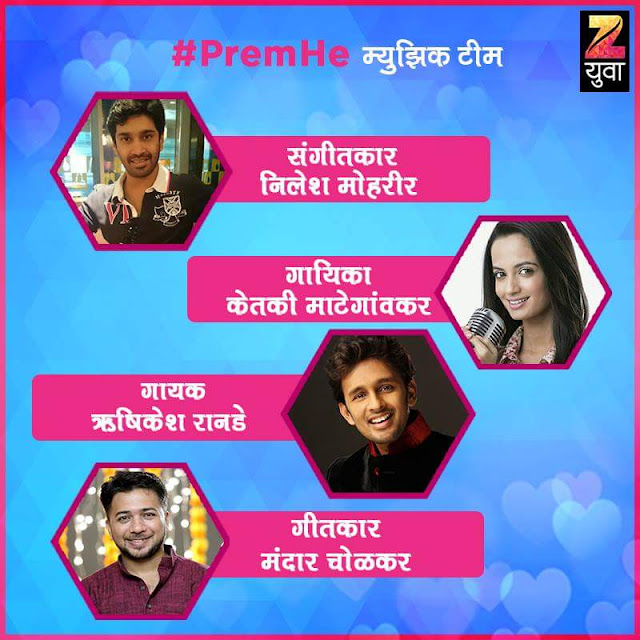 'Prem He' Marathi Tv Serial on Zee Yuva Wiki Story,Cast,Promo,Timing,Title Song